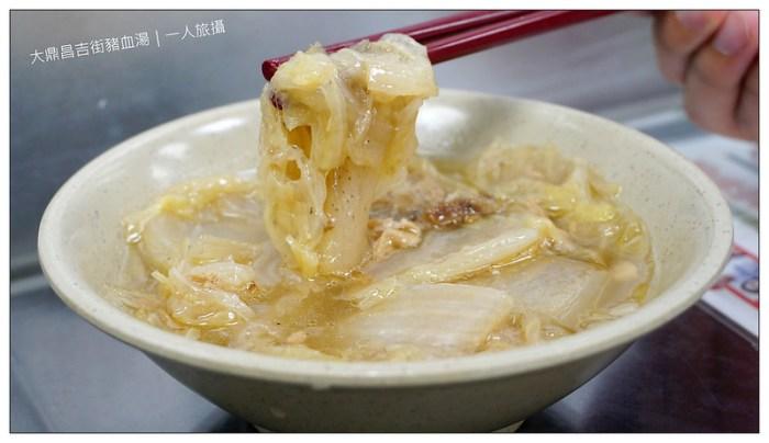 大鼎昌吉街豬血湯 15