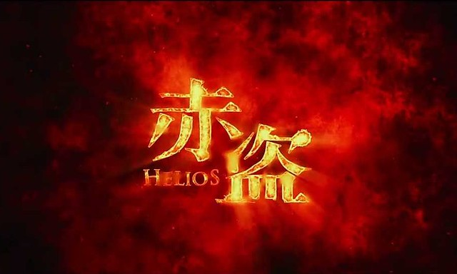 Helios old name