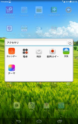Screenshot_2015-04-03-23-15-01