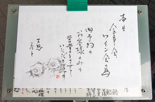 万惣食事会&ワイン会-2.jpg