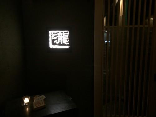 入り口@瀧口
