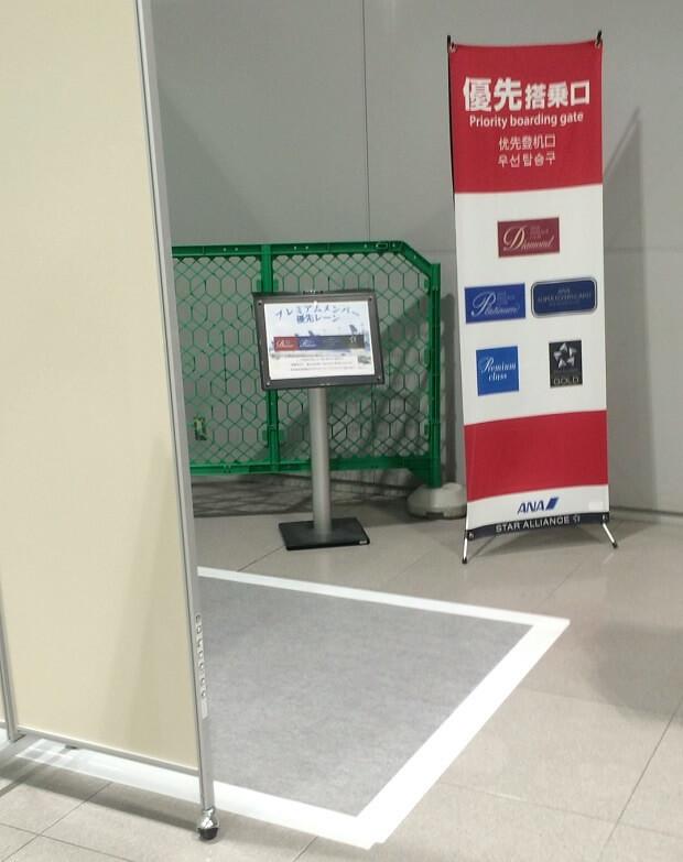 160912 関西空港保安検査場優先レーン