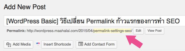 WordPress Permalink