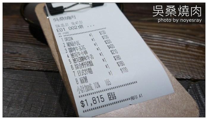 吳桑燒肉 34