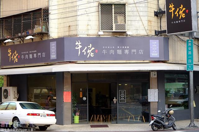 牛佬牛肉麵 (1)