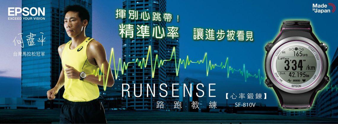 2015.04.27| 跑腿小妞| 怎麼用心率訓練大解密 - EPSON RUNSENSE SF-810心率跑步訓練錶體驗會 10.jpg