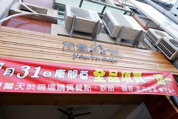 28469540762 efe227beca c - 旅圖好咖You Tu Cafe-盤餐巧巴達午時特餐沙拉點心.還有漂亮的微舒打系列飲品.世紀小吃對面