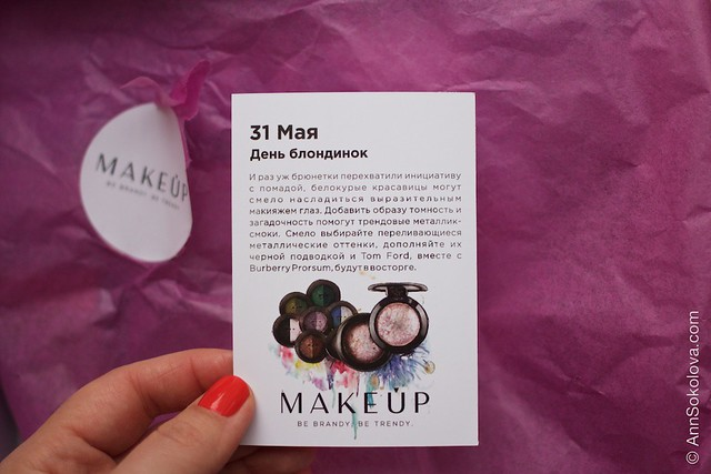 03 Makeup Beauty Box May 2015