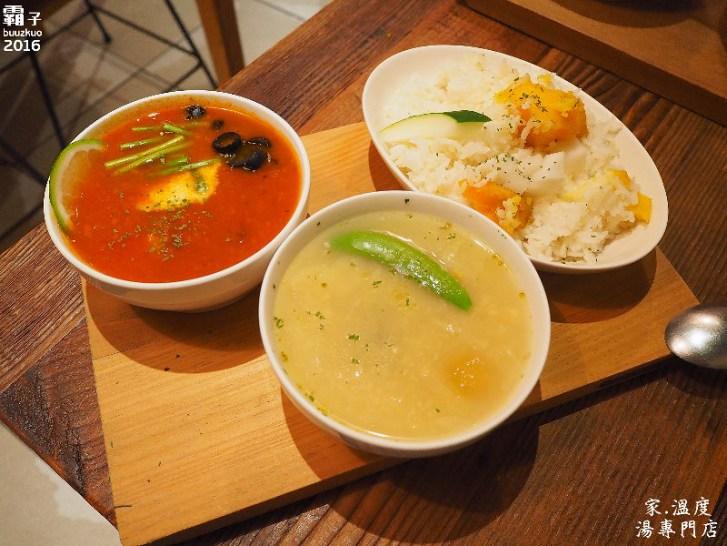 29872369916 b944200fb2 b - 家.溫度 湯專賣店,用湯品傳遞溫暖的小食堂