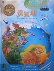 知識百科匯集的觀察遊戲書。《黃氣球》