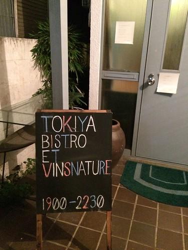 入り口@トキヤ