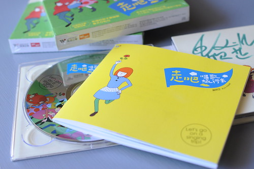 【童謠創作】《走吧!唱歌旅行去》:「找一找」、「花,開了」、旅行故事劇