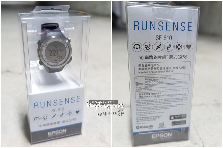 2015.05.04| 跑腿小妞| EPSON RUNSENSE SF-810 穿戴式運動手錶正宗開箱文 03.jpg