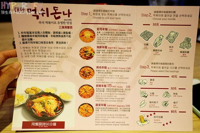 台中三清洞摩西年糕鍋 (1)