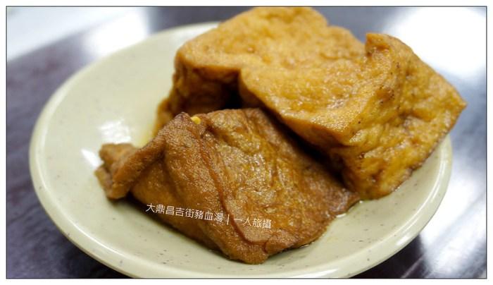 大鼎昌吉街豬血湯 12
