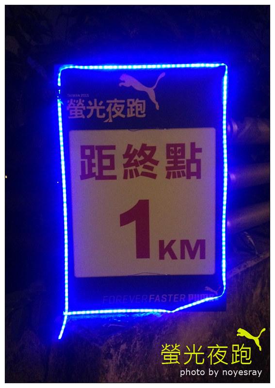 螢光夜跑 24
