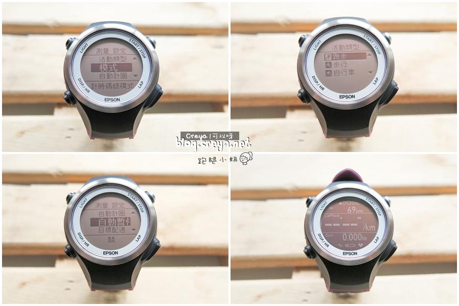 2015.05.04| 跑腿小妞| EPSON RUNSENSE SF-810 穿戴式運動手錶正宗開箱文 17.jpg