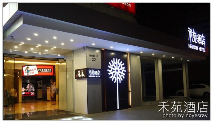 禾苑酒店 01