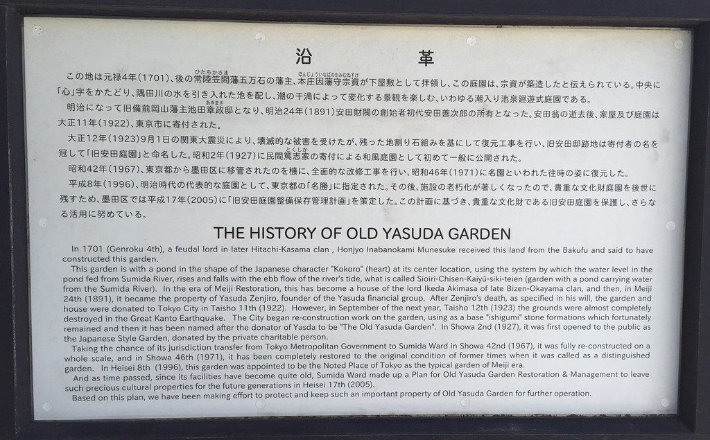Brief History of the Former Yasuda Garden at the gate