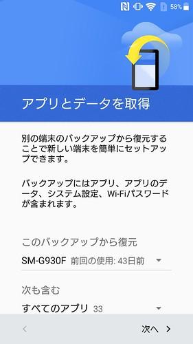 Screenshot_20160703-215629