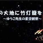 【旬菜里で遊ぼう】山武の大地に竹灯籠を灯そう~ゆうこ先生の星空観察~
