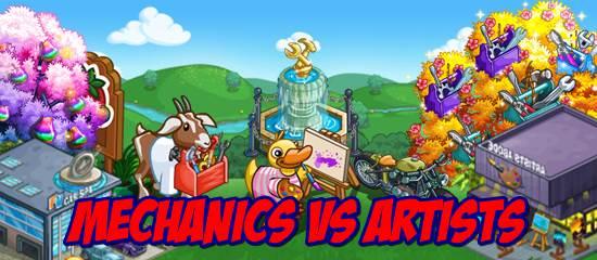 mechanics-vs-artists