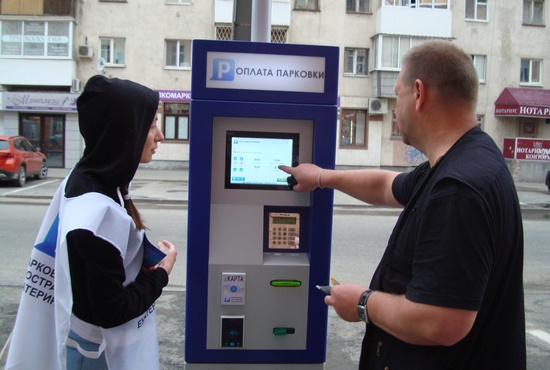 Паркоматы Екатеринбурга: 123 миллиона против 10