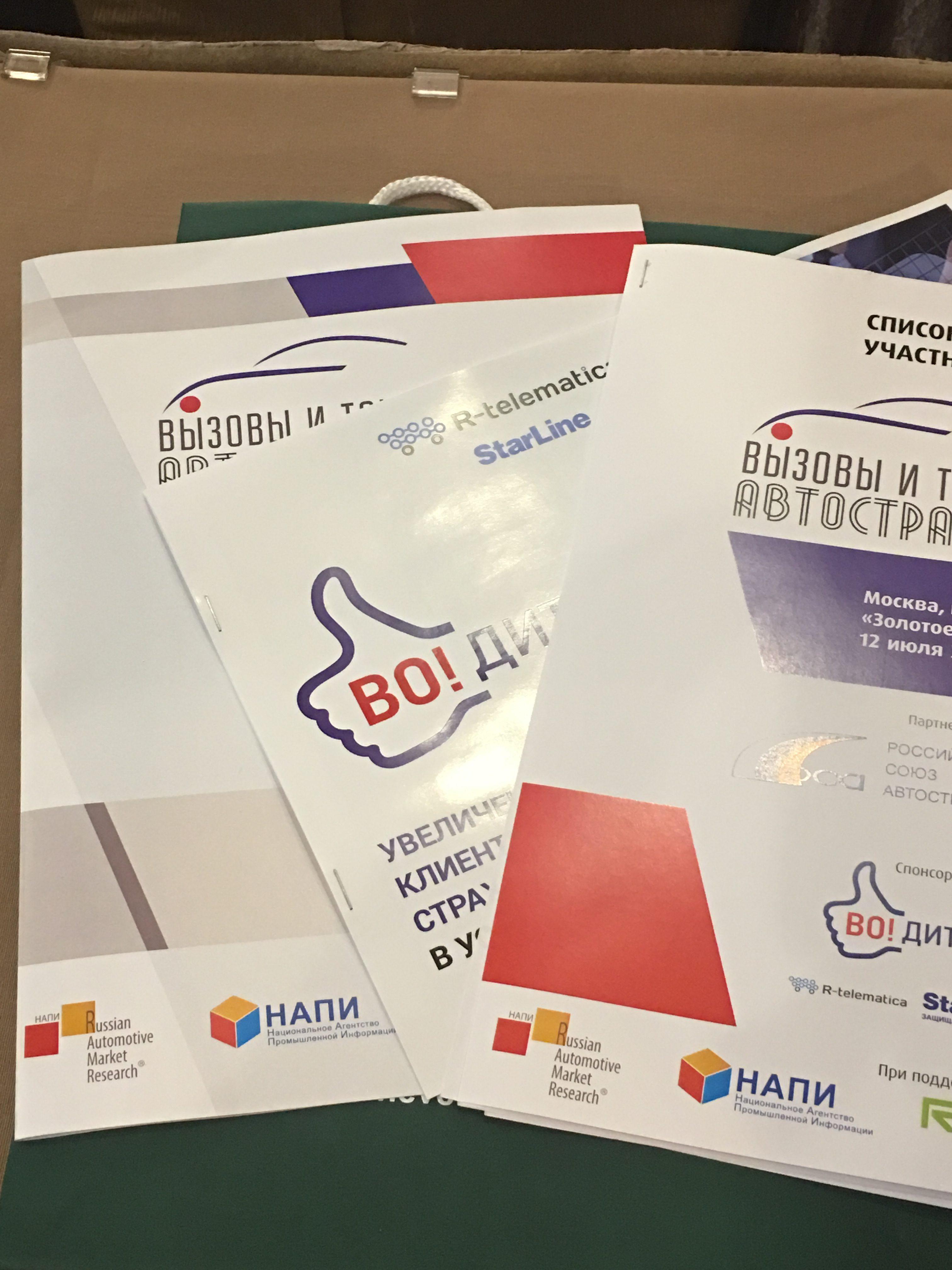 Итоги конференции «Вызовы и точки роста автострахования»