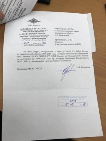 Верхнепышминский судья лишил бесправного водителя из посёлка Кедровое прав