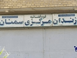 شرایط وخیم زندانیان بهایی در بند زنان زندان سمنان