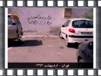 در شهرهای ميهن: «رأی ما سرنگونی حکومت آخوندی – انتخاب ما مريم رجوی»