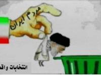 آخرین گزارشات از خیمه شب بازی انتخابات آخوندی