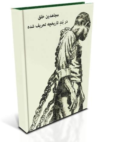 مجاهدین خلق در بند تاریخچه تحریف شده، لینک پی. بلومفیلد پسر