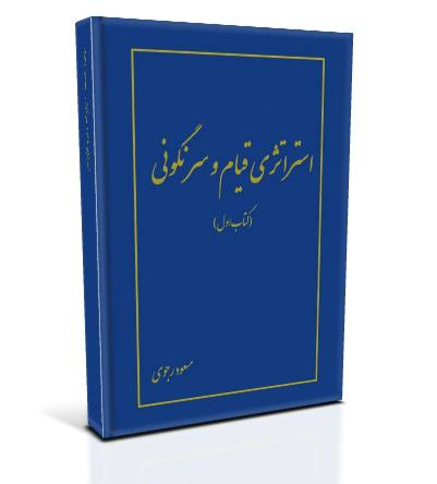 استراتژی قیام و سرنگونی، مسعود رجوی