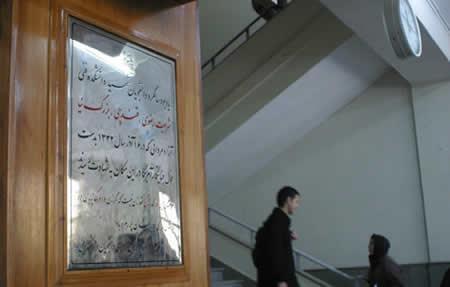 مزار شهدای آذر و لوح يادبود شهدای روز 16آذر در دانشکده فنی دانشگاه تهران، تاريخ افتخار آميز مبارزاتی دانشگاه را جاودانه کرده است.