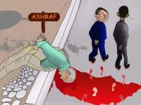 وبلاگ بادبان – شرم بر این حفاظت شرم بر این جنایت