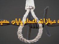به مناسبت 10 اکتبر روز اعتراض جهانی علیه اعدام