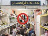 اعتصاب غذای بیش از ١٠٠٠ تن در زندان قزلحصار کرج
