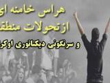 در وحشت از قیامهای پیش رو در 6 استان ایران مانور ضد شورش و اغتشاشات اجتماعی آغاز شد