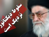 """آخوند جنایتکار پور محمدی در وحشت از سرنگونی: ایران با اوکراین """"قابل مقایسه"""" نیست"""
