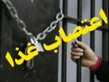 اعتصاب غذای سراسری زندانهای ایران برای اعلام همبستگی با زندانیان سیاسی بند ۳۵۰ اوین