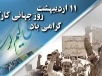 حمله وحشیانه ماموران اخوندی به کارگران در  تهران در روز کارگر + فیلم