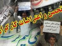سخنرانی معلم دلیر در تچمع کارگران ملی فولاد