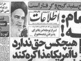 امریکا با ایران بر سر موضوع امنیت عراق گفتگو میکند