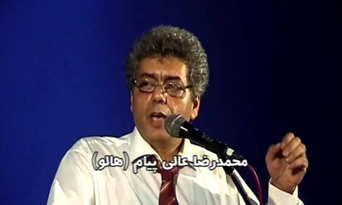 شعر طنز جدید «بحر طویل» اثری از محمد رضا عالی پیام (هالو) + لینک دانلود