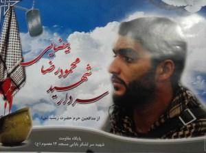 فرمانده پاسدار محمود رضا بیضایی خاک شده در تبریز 2 بهمن 92