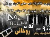فیلم – فراخوان به تظاهرات علیه حضور آخوند روحانی در سازمان ملل – نیویورک 25 سپتامبر