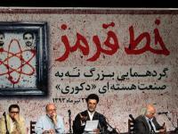 """وزارت خارجه رژیم به """"عبور از خطوط قرمز نظام"""" متهم شد"""