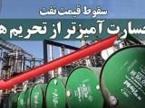 کاهش قیمت جهانی نفت به زیر 58 دلار باعث سقوط بورس های جهان شد