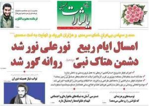 انصار حزب الله